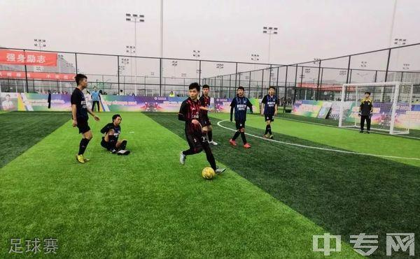西南医科大学附属医院卫生学校(泸州卫校)足球赛