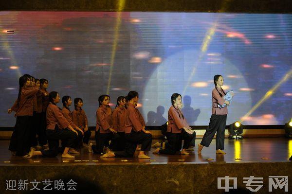 西南医科大学附属医院卫生学校(泸州卫校)迎新文艺晚会