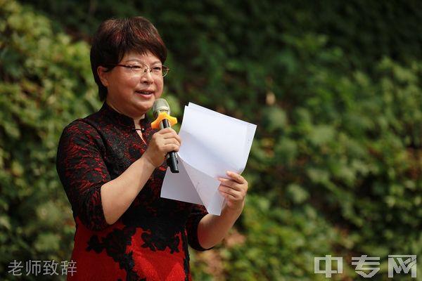 西南医科大学附属医院卫生学校(泸州卫校)老师致辞