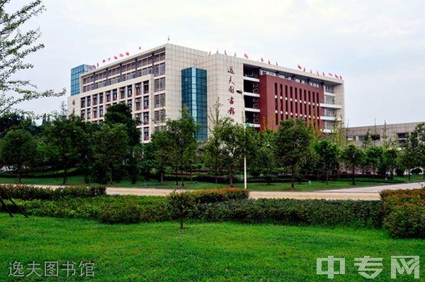 西南医科大学附属医院卫生学校(泸州卫校)逸夫图书馆