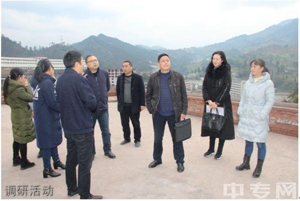泸州市工业技工学校调研活动