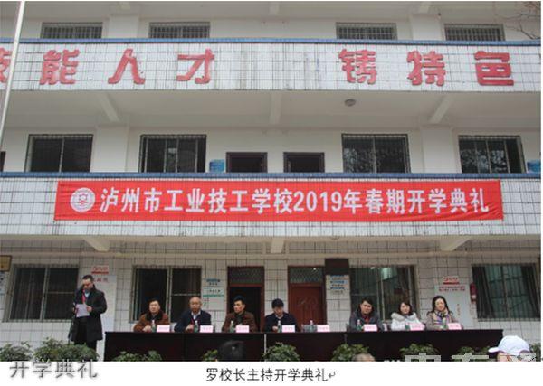 泸州市工业技工学校开学典礼