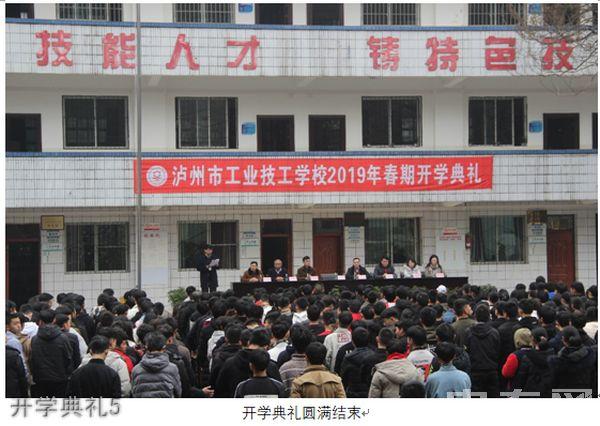 泸州市工业技工学校开学典礼5