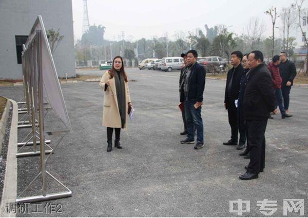 泸州市工业技工学校调研工作2