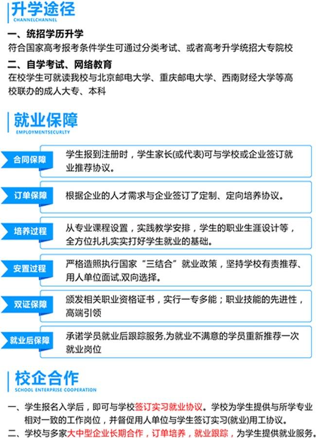 贵州省邮电学校升学及就业介绍