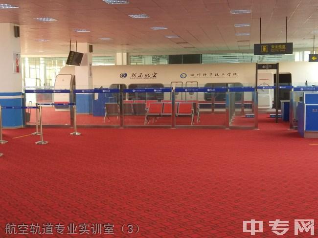 川大科技园职业技能学院-航空轨道专业实训室(3)