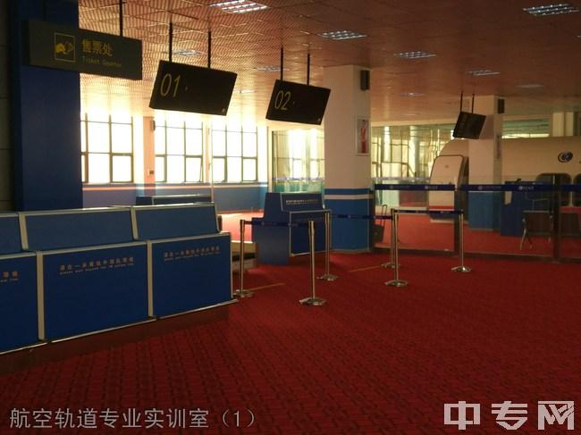 川大科技园职业技能学院-航空轨道专业实训室(1)