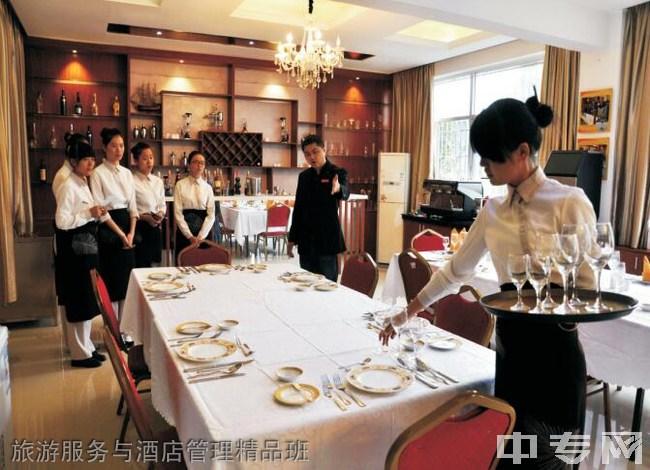 川大科技园职业技能18新利网官网旅游服务与酒店管理精品班