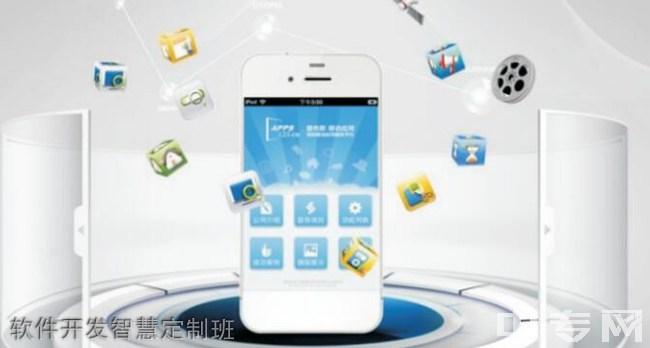 川大科技园职业技能18新利网官网软件开发智慧定制班