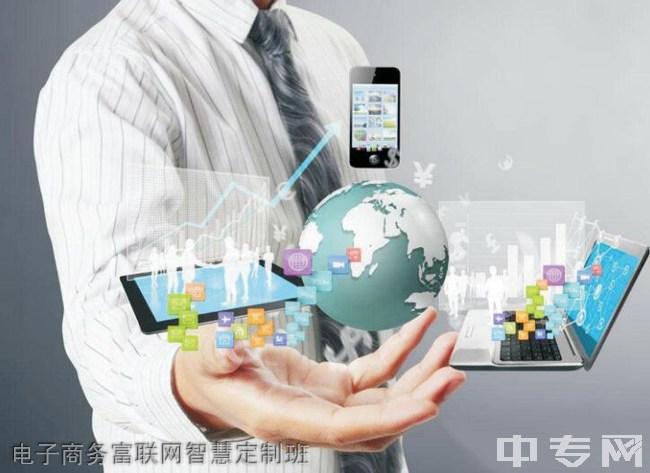 川大科技园职业技能18新利网官网电子商务富联网智慧定制班