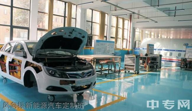 川大科技园职业技能18新利网官网风向标新能源汽车定制班
