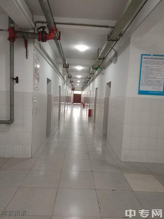 四川理工技师学院-寝室国道