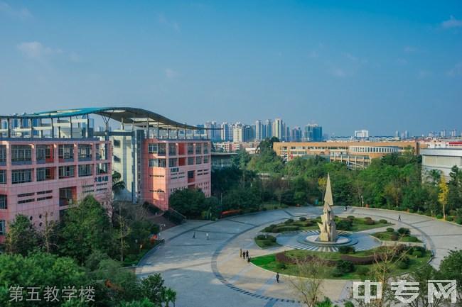 四川城市技师18新利网官网第五教学楼