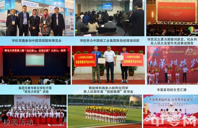 四川核工业技师学院(成都校区)校园活动