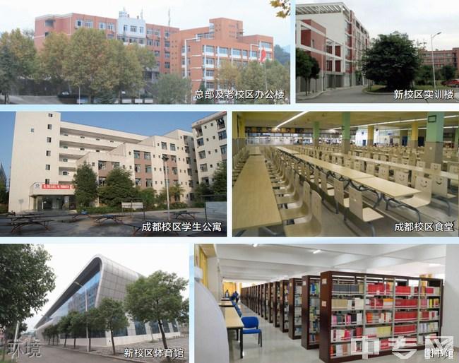 四川核工业技师18新利网官网(成都校区)环境