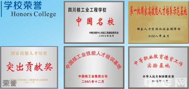 四川核工业技师学院(成都校区)荣誉