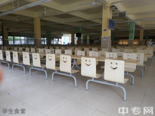 四川核工业技师学院(成都校区)学生食堂