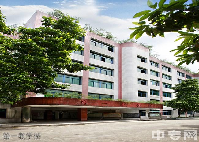 重庆南丁卫生职业学校第一教学楼