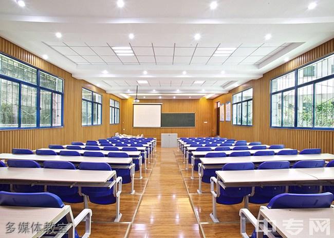重庆南丁卫生职业学校多媒体教室