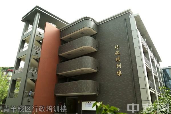 成都职业技术学院[专科]-青羊校区行政培训楼