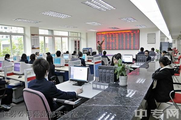 成都职业技术学院[专科]-证券公司营业部实训室