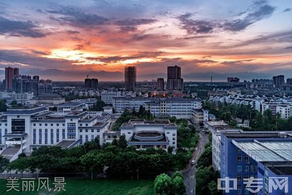 四川交通职业技术学院[专科]-美丽风景