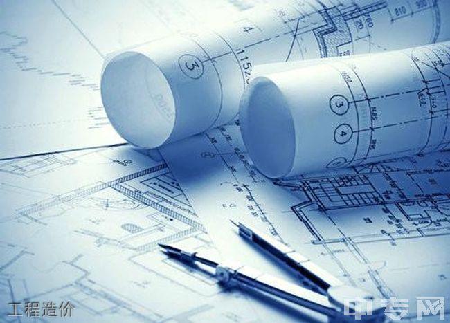 西安建筑工程技院工程造价