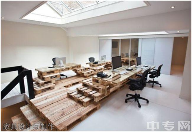 西安建筑工程技院家具设计与制作