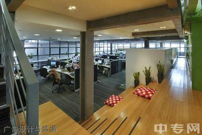 西安建筑工程技院广告设计与装潢