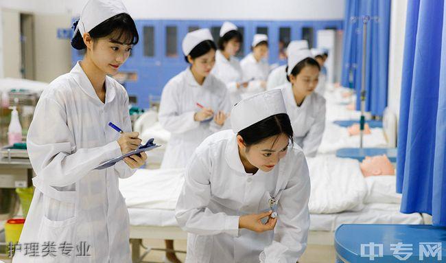 重庆应用技术职业学院护理类专业