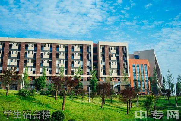 四川城市职业学院[专科]-学生宿舍楼