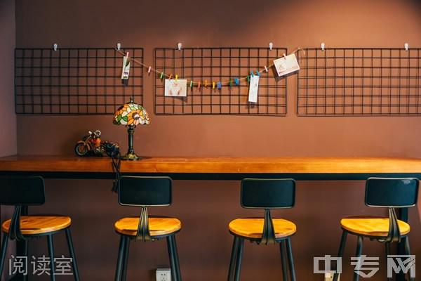 四川城市职业学院[专科]-阅读室