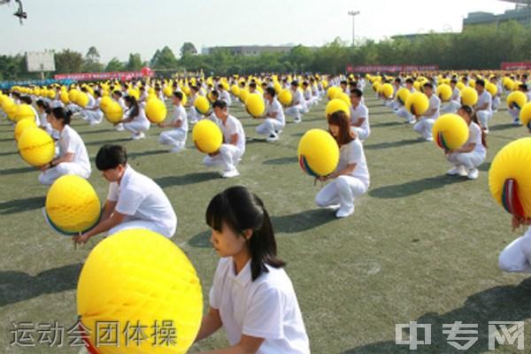 四川城市职业学院[专科]-运动会团体操