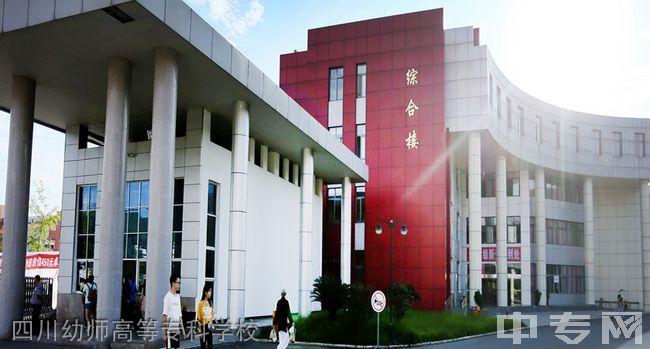 四川幼儿师范高等专科学校[专科]-四川幼师高等专科学校