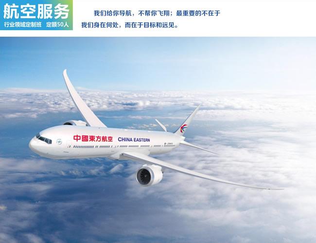 重庆光华女子职业中等专业学校航空专业
