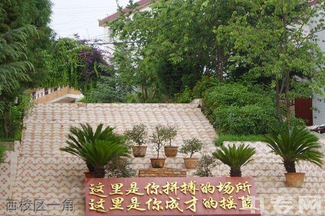 云南新兴职业学院西校区一角