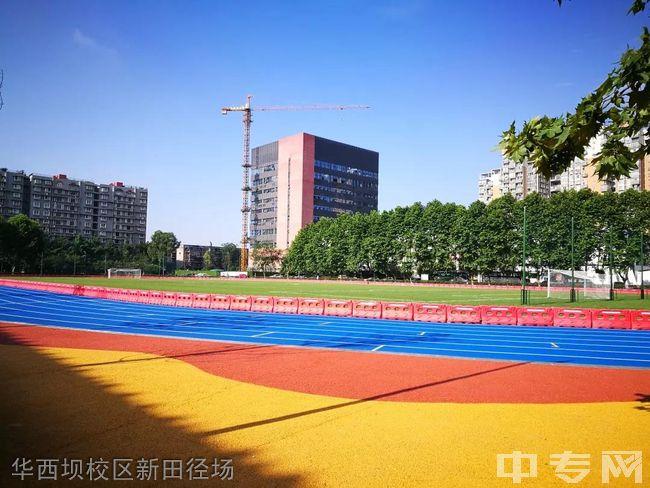 四川体育职业学院华西坝校区新田径场