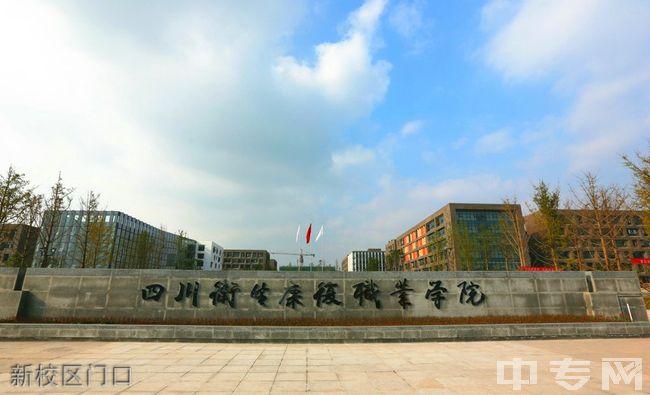 四川卫生康复职业学院[专科]-新校区门口