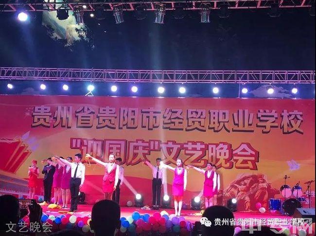 贵州省贵阳市经贸职业学校文艺晚会