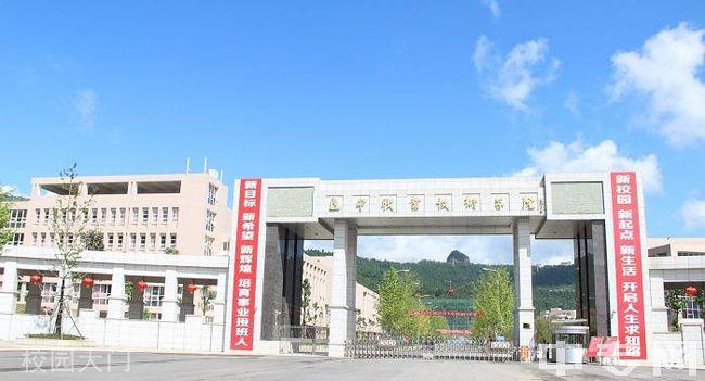 巴中职业技术学院校园大门