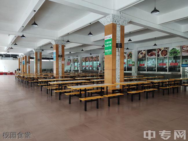 贵阳电子职业学校校园食堂
