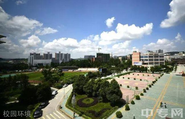 贵州警察学院校园环境