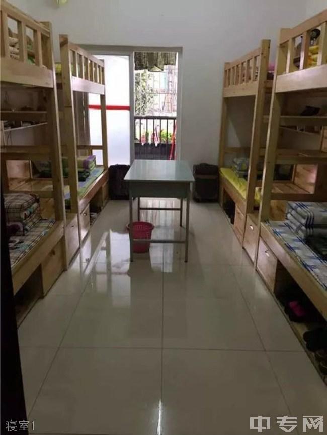 成都机电工程学校(成都高铁学校)—寝室1