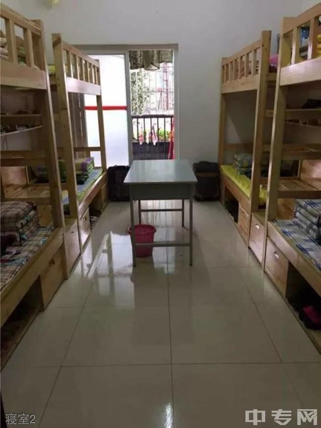 成都机电工程学校(成都高铁学校)—寝室2