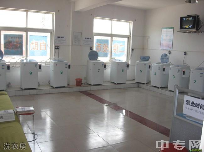 成都机电工程学校(成都高铁学校)—洗衣房