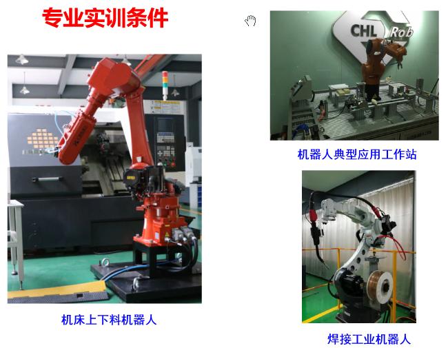 昆明工业职业技术学院工业机器人