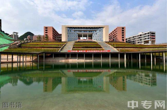 贵州健康职业学院图书馆