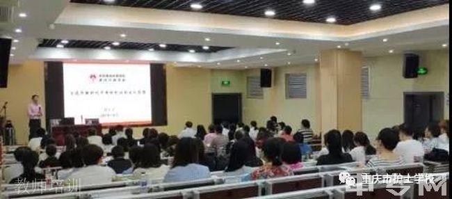 重庆市护士学校教师培训