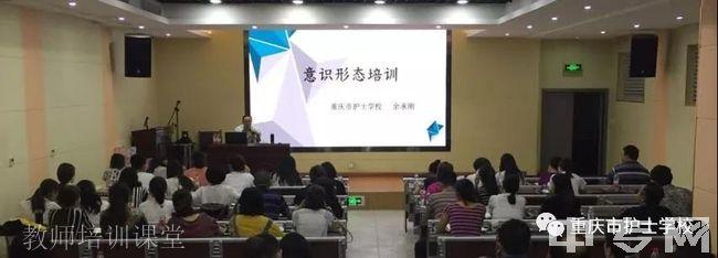 重庆市护士学校教师培训课堂