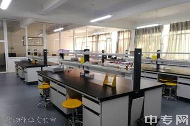 云南医药健康职业学院生物化学实验室